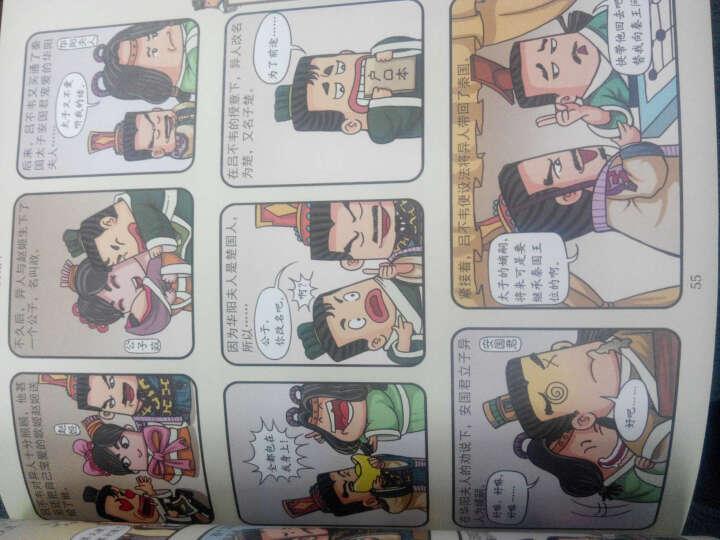 漫画二十四史·卷4(三国志·晋书) 晒单图