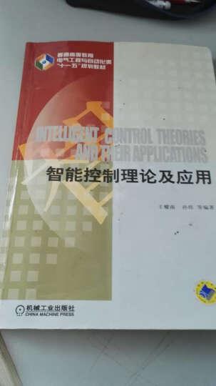 智能控制理论及应用 晒单图