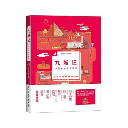 九城记-中国城市生活美学 晒单图