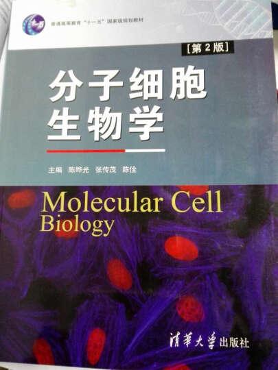 """分子细胞生物学(第2版)/普通高等教育""""十一五""""国家级规划教材 晒单图"""