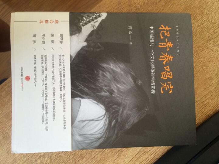 把青春唱完-中国摇滚与一个文化群体的生活影像 晒单图