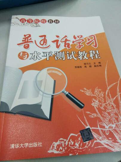 普通话学习与水平测试教程 晒单图