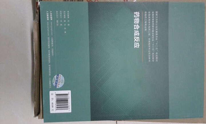 药物合成反应(供制药工程专业用)/全国高等学校制药工程药物制剂专业规划教材 晒单图