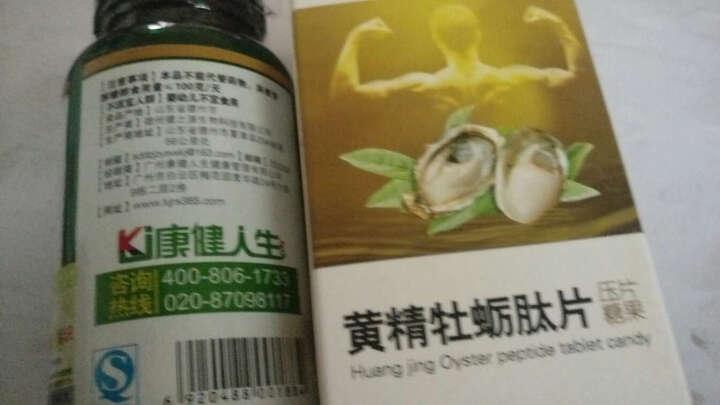 男性用品 玛咖 黄精牡蛎片 西洋参 西洋参胶囊 鱼油 胶囊 虫草胶囊 激情有爱 可配套装 1瓶黄精黄精牡蛎片 晒单图