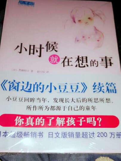 小时候就在想的事 黑柳彻子著 窗边的小豆豆系列续篇  儿童文学成长读物 日本畅销图书 晒单图