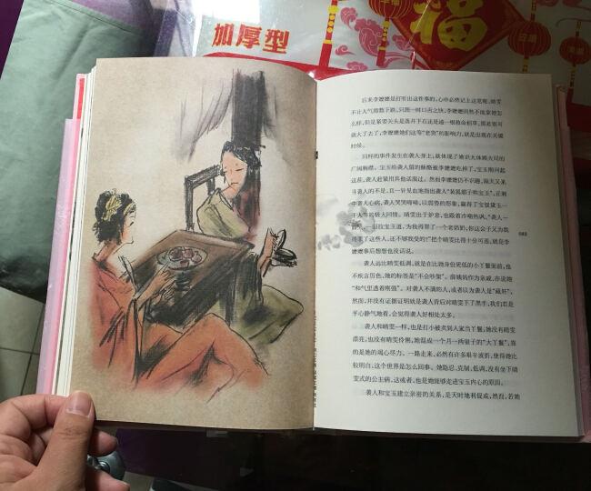闫红文集·刹那芳华:误读红楼 晒单图