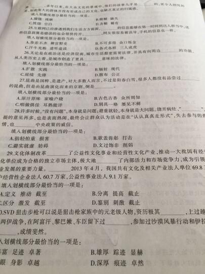 中公教育2017河北省公务员考试教材套装全真模拟预测试卷行政职业能力测验+全真模拟预测试卷申论 晒单图
