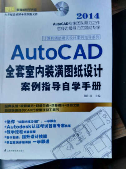 AutoCAD全套室内装潢图纸设计案例从入门到精通 晒单图
