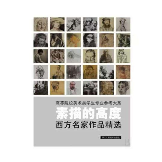 素描的高度(西方名家作品精选)/高等院校美术类学生专业参 晒单图