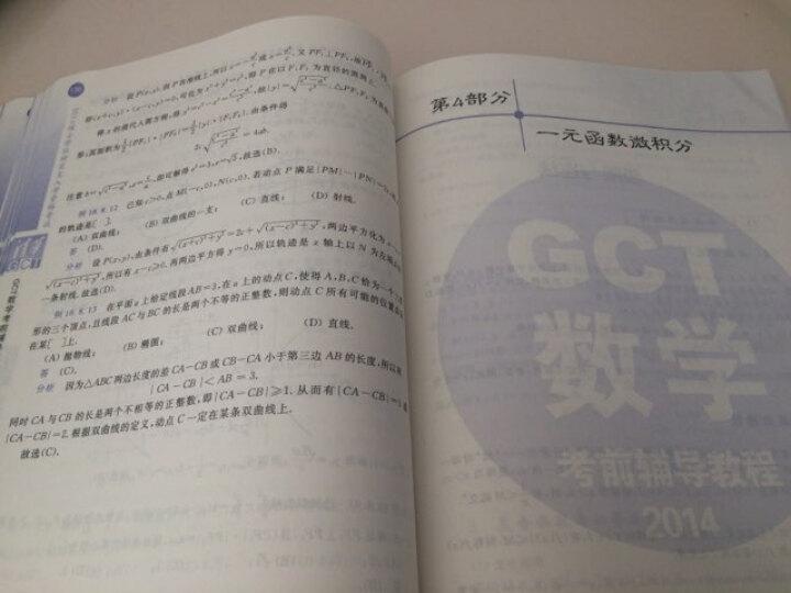 2014硕士学位研究生入学资格考试:GCT数学考前辅导教程(总第12版) 晒单图