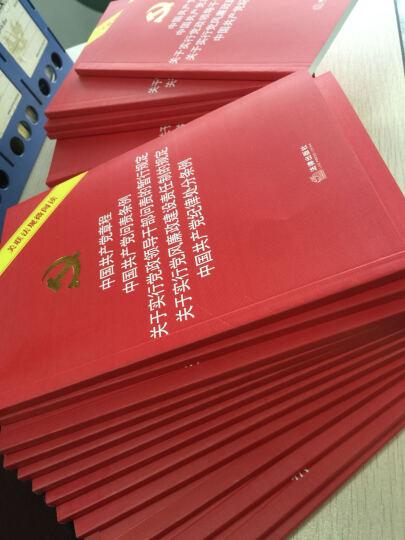 中国共产党章程 问责条例 党政领导干部问责的暂行规定党风廉政建设责任制的规定纪律处分条例关联法规 晒单图