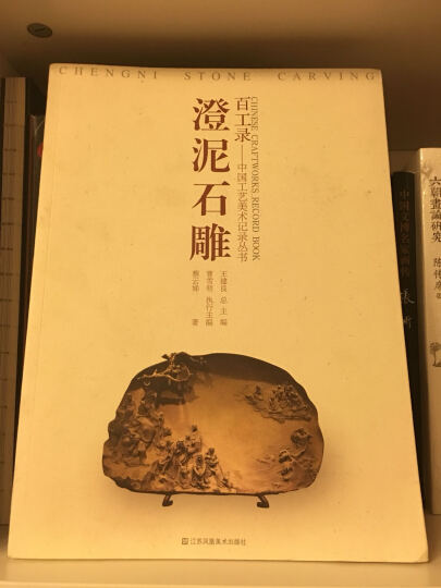 澄泥石雕(刻砚) 晒单图