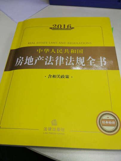 2016中华人民共和国房地产法律法规全书(含相关政策) 晒单图