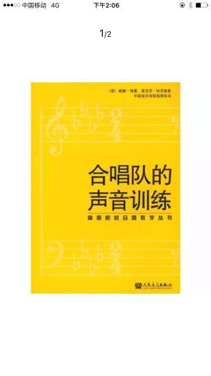 高等院校合唱教学丛书:合唱队的声音训练 晒单图