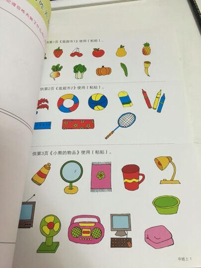 空军直属机关蓝天幼儿园幼儿教育系列丛书:动手动脑学数学(中班上) 晒单图