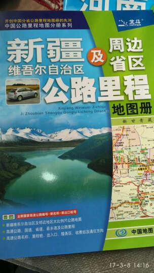 2016年中国公路里程地图分册系列:新疆维吾尔自治区及周边省区公路里程地图册 晒单图