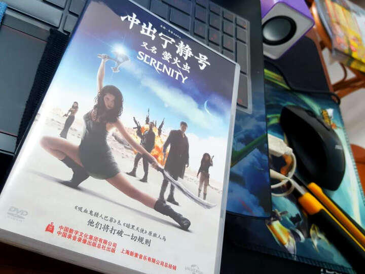 冲出宁静号 又名 萤火虫(DVD5) 晒单图