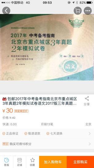 2018年中考备考指南北京市重点城区3/三年真题2/两/二年模拟试卷语文北京专用备战 晒单图