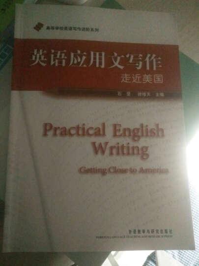 高等学校英语写作进阶系列·英语应用文写作:走近美国 晒单图