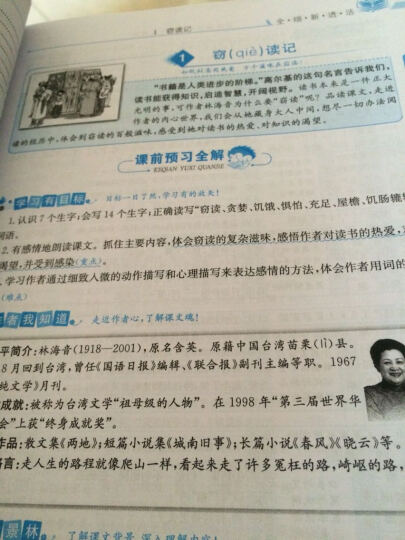 小学教材同步作文全解:五年级上(语S版 2016秋) 晒单图