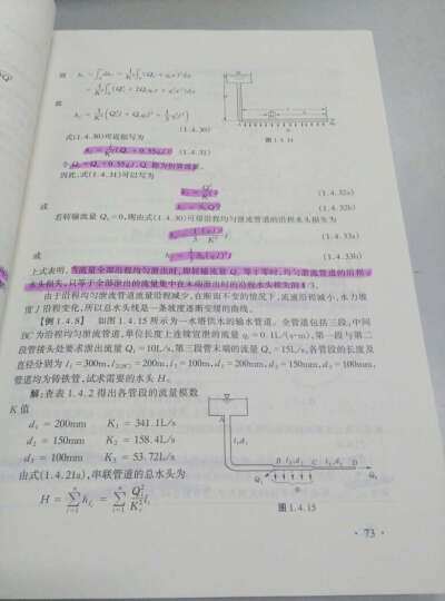 注册土木工程师(水利水电工程)资格考试指定辅导教材:水利水电工程专业基础知识 晒单图