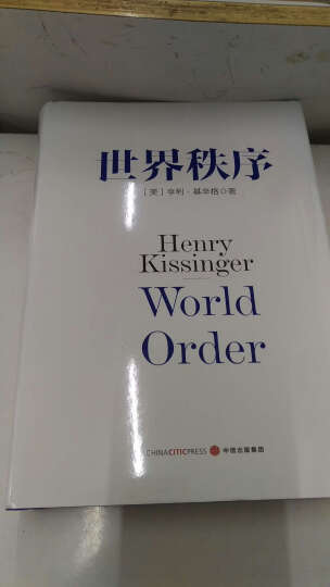 世界秩序 World Order 亨利·基辛格 Henry kissinger 晒单图