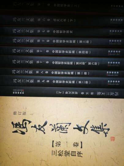 冯友兰文集12卷中国哲学史新编三松堂自序人生哲学中国哲学史贞元六书 晒单图
