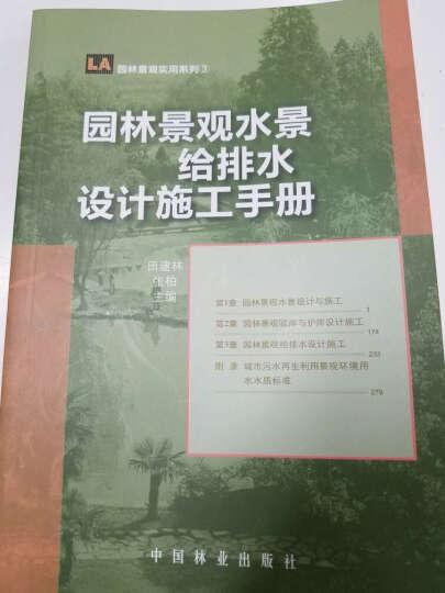 园林景观水景给排水设计施工手册 晒单图