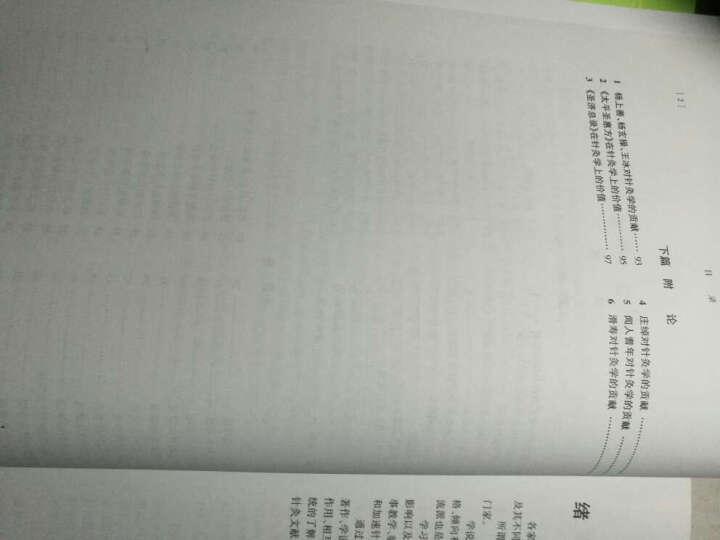 各家针灸学说(供针灸专业用)/高等医药院校试用教材 晒单图