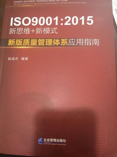 ISO 9001:2015新思维+新模式:新版质量管理体系应用指南 晒单图