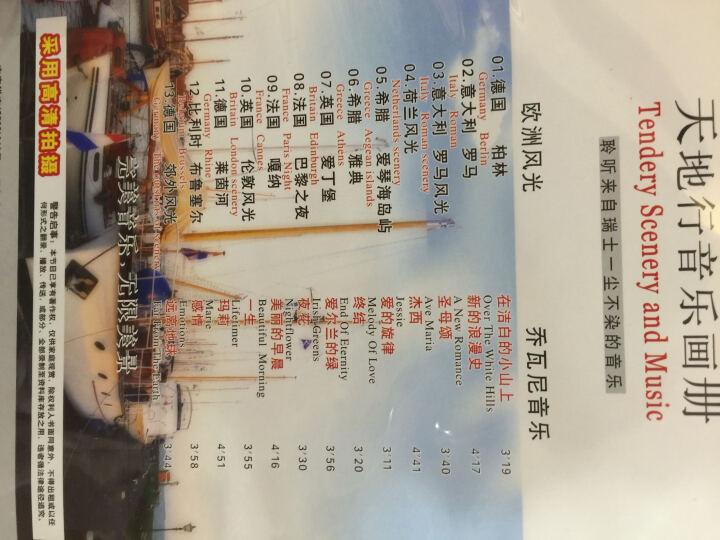 天地行音乐画册3乔瓦尼音乐欧洲篇(DVD) 晒单图