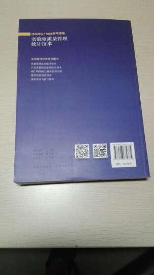实验室质量管理统计技术 晒单图