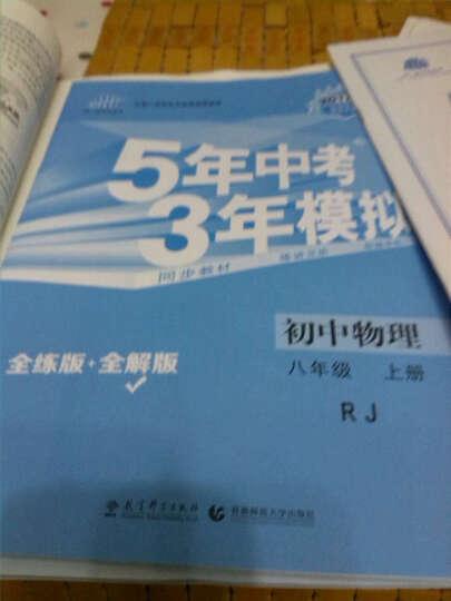 八年级 初中语文 上 SJ(苏教版)5年中考3年模拟(全练版+全解版+答案)(2017) 晒单图