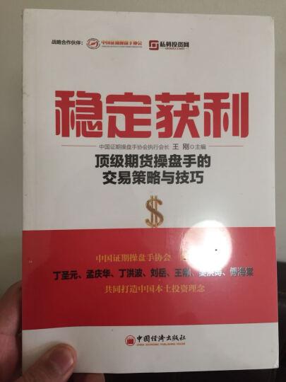 正版现货 稳定获利 期货操盘手的交易策略与技巧 王刚  创建了国内期货市场共同打造中国投资 晒单图