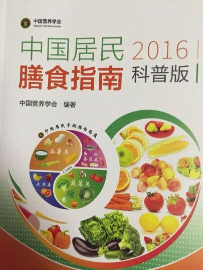 中国居民膳食指南(2016科普版) 晒单图