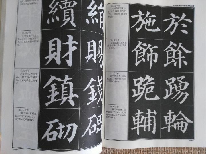 中国书法培训教程·楷书教程:颜真卿〈颜勤礼碑〉解析 晒单图