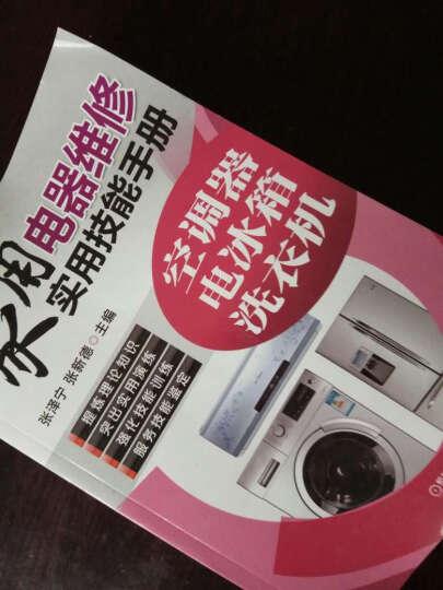 家用电器维修实用技能手册:热水器、电磁炉、小家电 晒单图