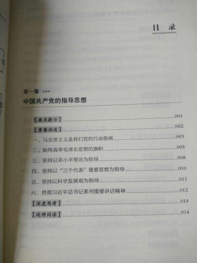 入党积极分子培训教材(2017) 晒单图