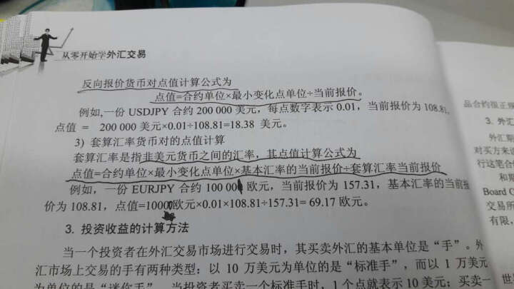 白领理财(从零开始学炒黄金+炒期货+大宗商品现货交易)(套装共3册) 晒单图