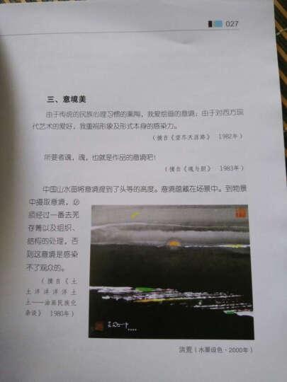 吴冠中画语录:艺术思想者 晒单图