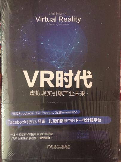 VR时代:虚拟现实引爆产业未来 晒单图