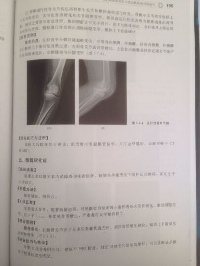 影像报告书写一点通--X线诊断报告书写技巧 晒单图