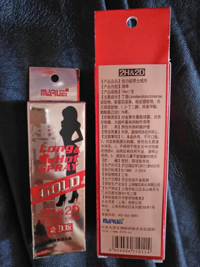 2H2D 日本进口男用延时喷剂正品真货不麻木外用喷雾女用缩阴私处护理成人润滑油情趣成人用品 男用延时喷剂红色经典款10ML 晒单图