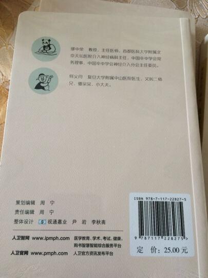 2017春黄冈小状元数学详解 四年级数学(下)R人教版 晒单图