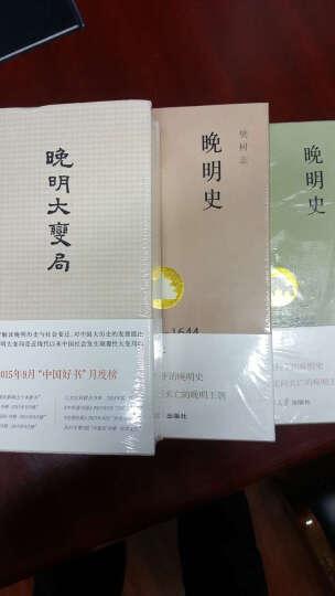 樊树志晚明史(1573―1644)(修订版)(上下共2册 晒单图