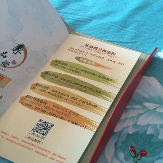 首粮礼品册二十选一金尊册300型春节年货礼品卡提货券 晒单图
