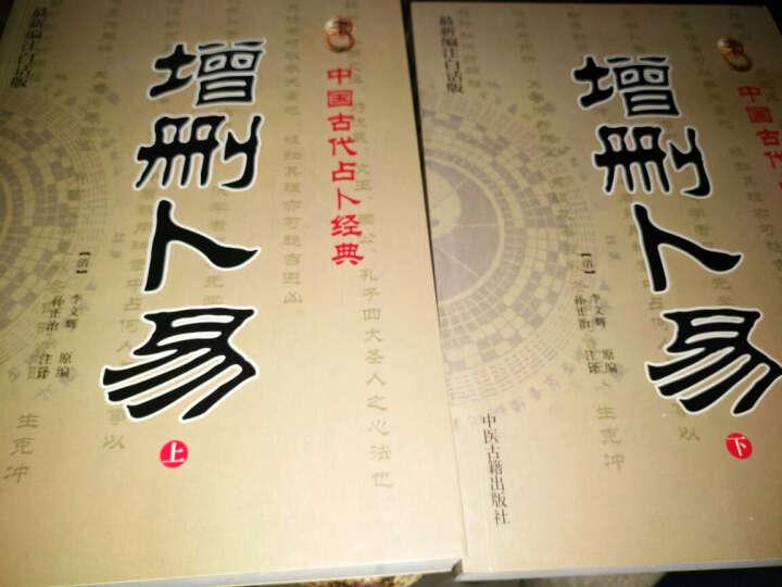 增删卜易-中国古代占卜经典-上.下-最新编注白话 晒单图