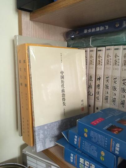 钱穆先生著作系列(简体版):中国历代政治得失(新校本)  晒单图