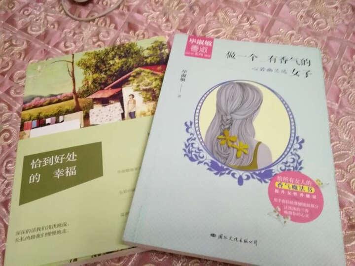 做一个有香气的女子+恰到好处的幸福 全2册 毕淑敏作品 晒单图
