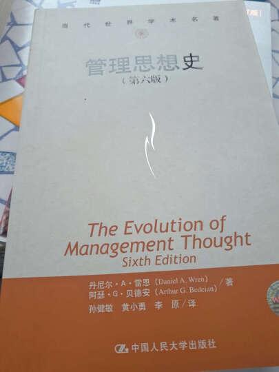 当代世界学术名著:管理思想史(第六版) 晒单图